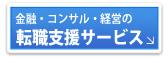 金融の転職、経営/コンサルの転職をサポート【株式会社コトラ】